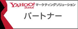 Yahoo!Japanプロモーション広告正規代理店