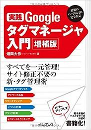 実践 Google タグマネージャ入門 増補版