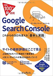 できる100の新法則 Google Search Console これからのSEOを変える基本と実践