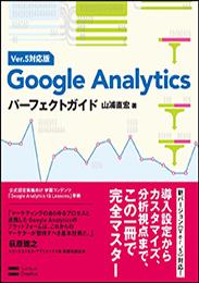 Google Analyticsパーフェクトガイド Ver.5対応版