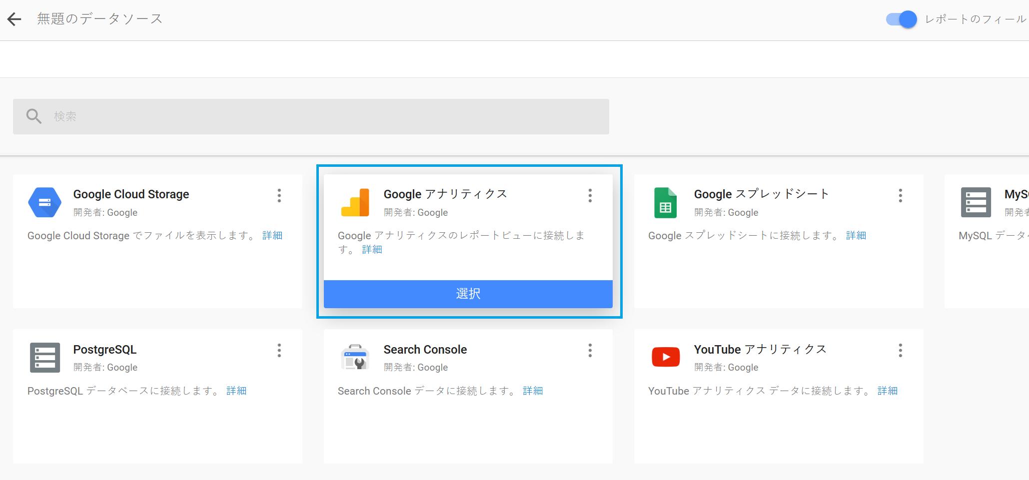 Googleアナリティクスコネクタを選択