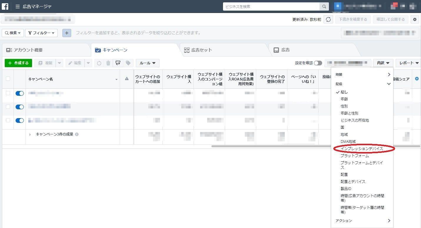 Facebook 広告マネージャー 「内訳」のプルダウン展開後の画面