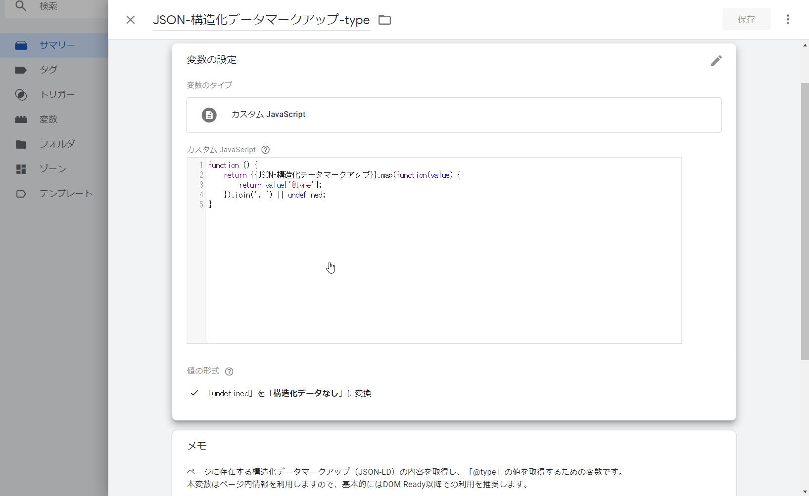 変数 > ユーザー定義変数 > 「新規」ボタン から変数の新規登録画面にて、カスタムJS変数を登録