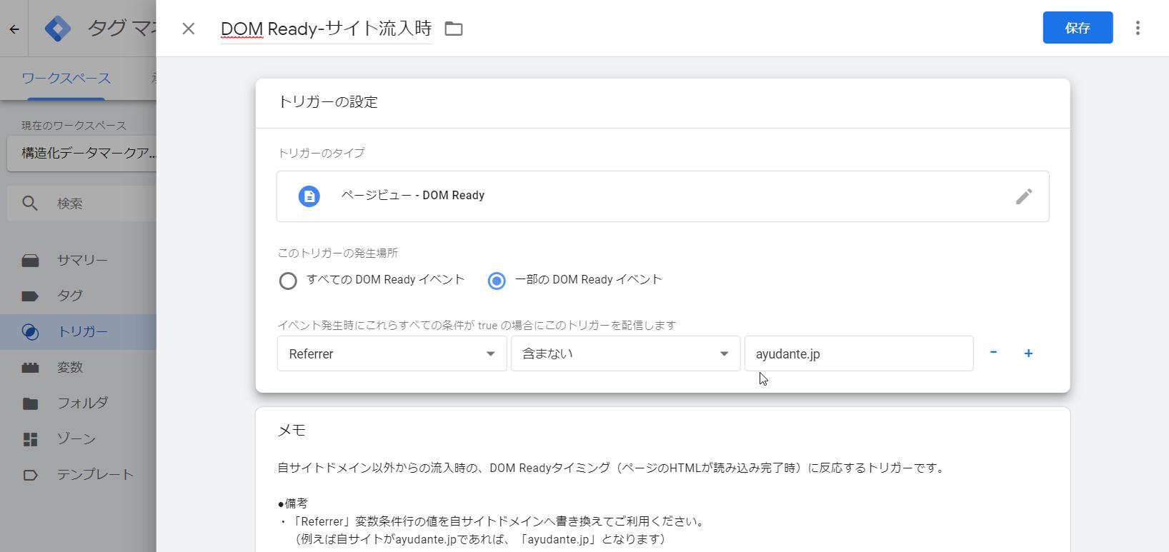 トリガー > 「新規」ボタン から新規トリガー登録画面にて、Referrerに自サイトドメインを含まないDOM Readyトリガーを登録