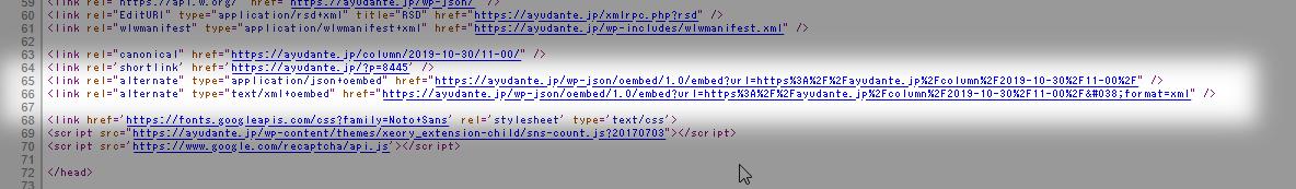 headタグ内へlinkタグで「埋め込み用データ(JSONまたはXML)」へのリンクを設置