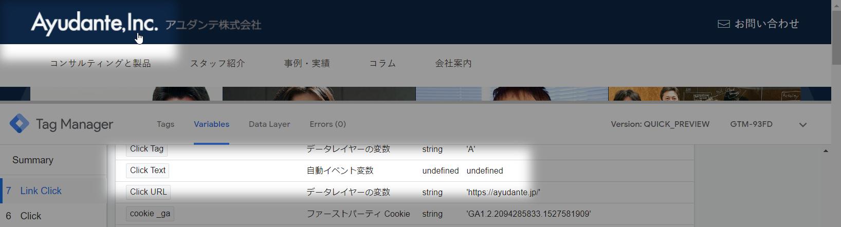 テキストを含まない画像リンクをクリックした時、Click Text変数の値はundefinedになる