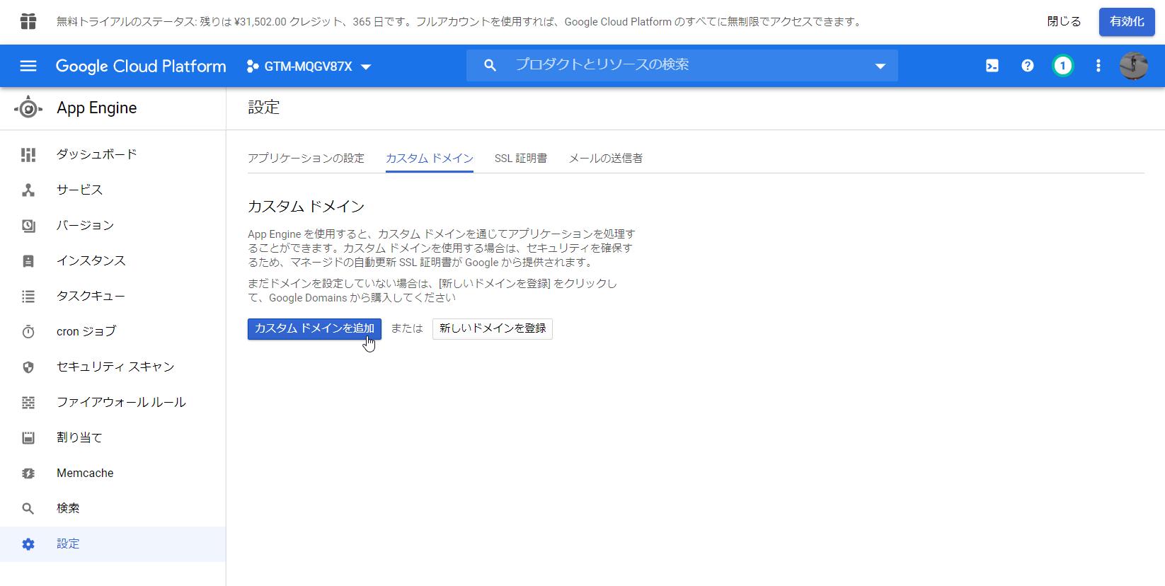 Google Cloud Plartformでカスタムドメイン設定をするための画面