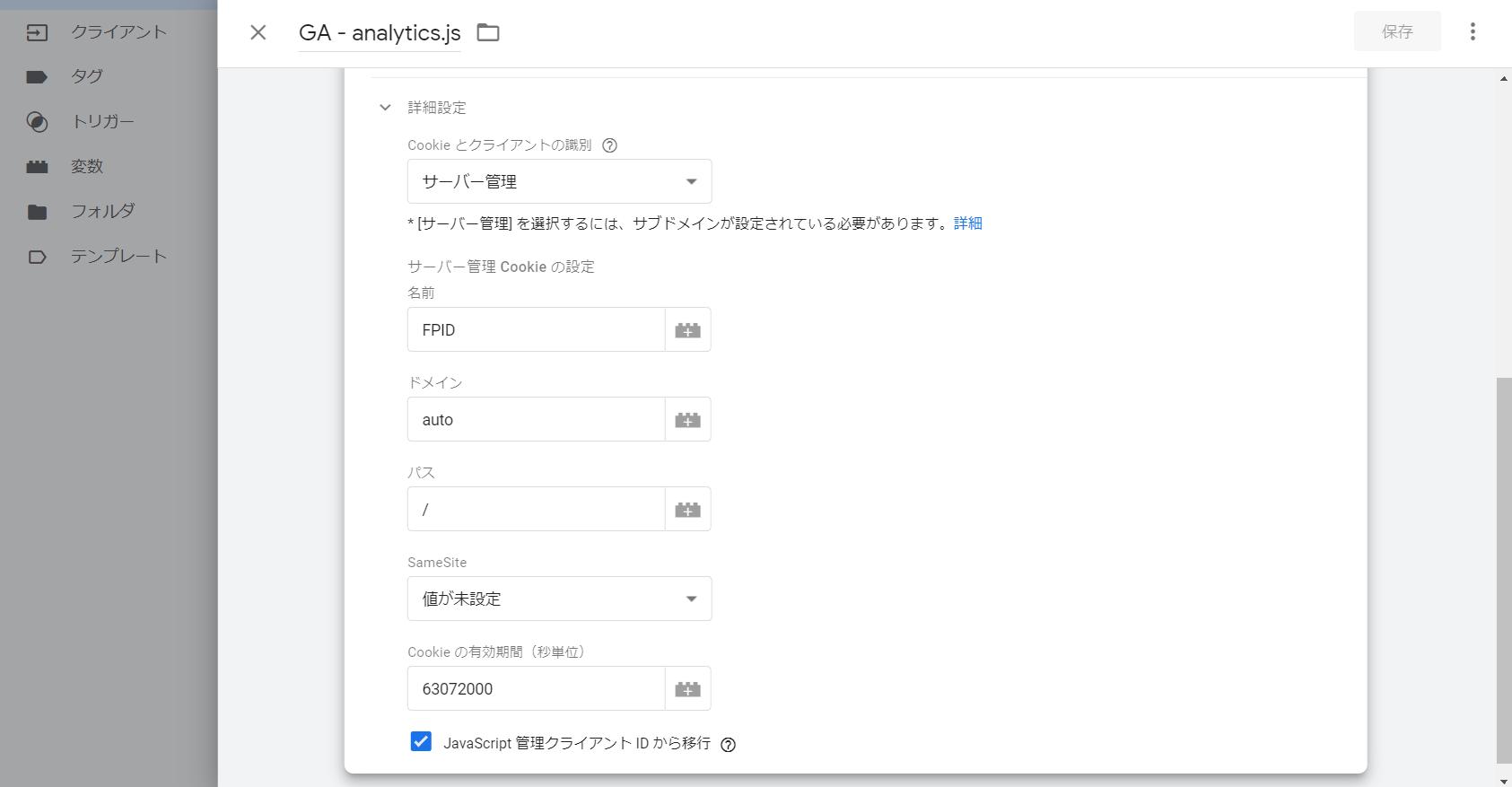 GAクライアントの詳細設定から「Cookieとクライアントの識別」オプションを設定可能