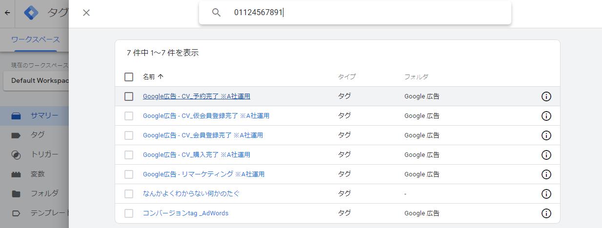 GTMの検索結果_詳細画面