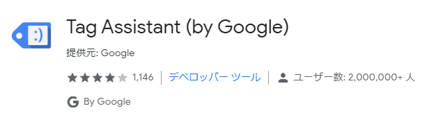 Chrome拡張機能_TagAssistant