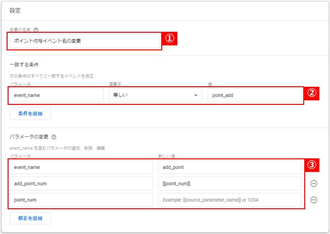 イベント・パラメータ名変更画面