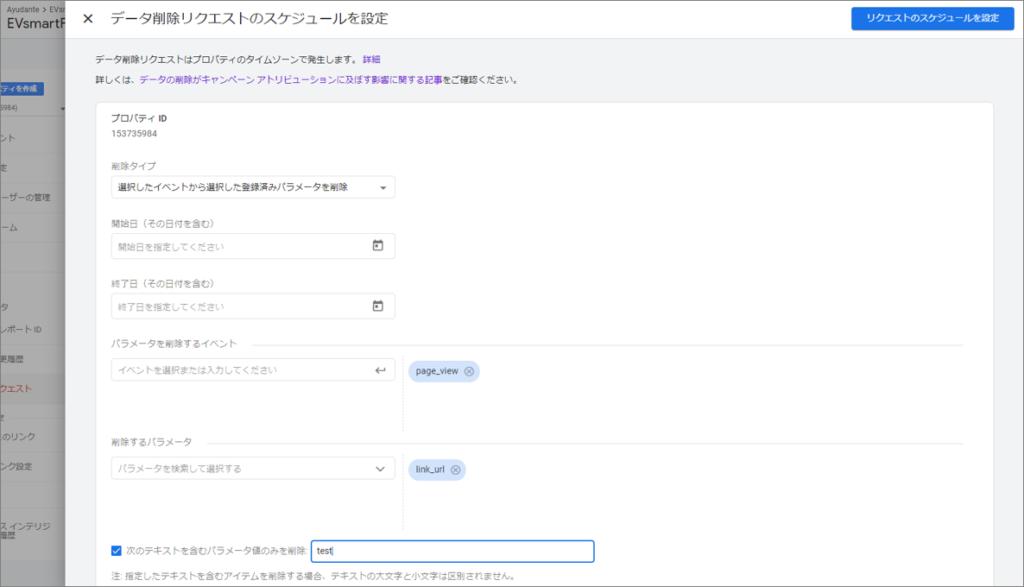 GA4のデータ削除リクエスト画面