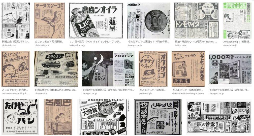 昔の新聞広告の画像