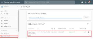 Search Consoleのサイトマップメニューで削除したいSitemap.xmlを選択